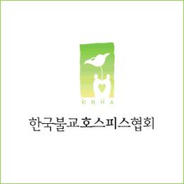 한국불교호스피스협회180914