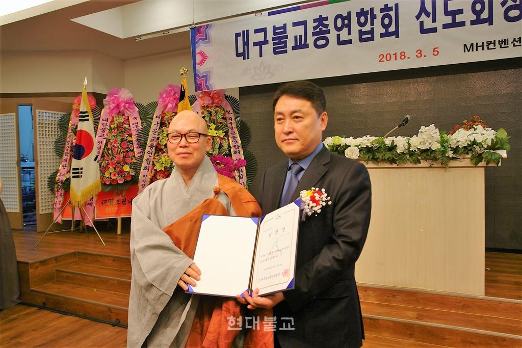 대구불교총연합회장 효광 스님(사진 왼쪽)이 서중호 회장에게 임명장을 수여하고 있다.