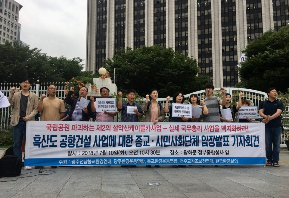 종교 및 지역단체, 42개 환경단체들로 구성된 한국환경회의는 7월 10일 광화문 정부종합청사 앞에서 흑산공항 사업청산을 요구하는 기자회견을 진행했다. 사진제공=불교환경연대.