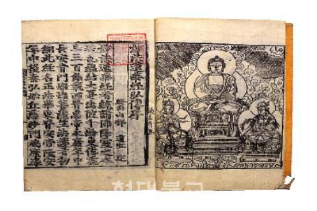 범어사 〈묘법연화경〉(1639).