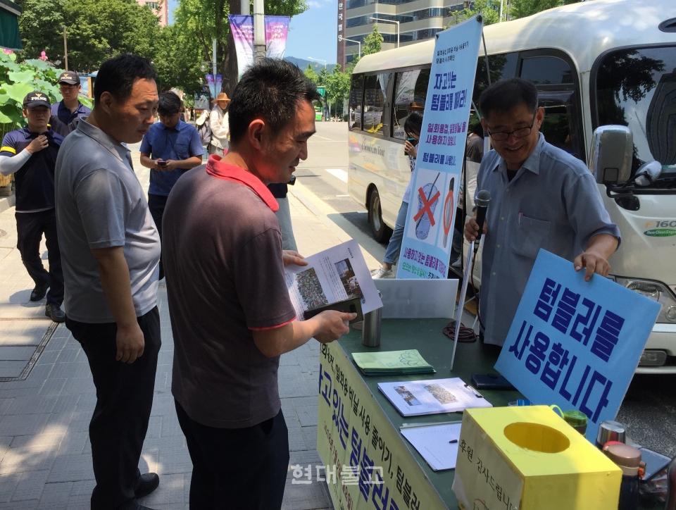 불교환경연대는 8월 1일 서울 조계사 앞에서 '자고 있는 텀블러를 깨워라' 4차 캠페인을 전개했다. 사진제공=불교환경연대