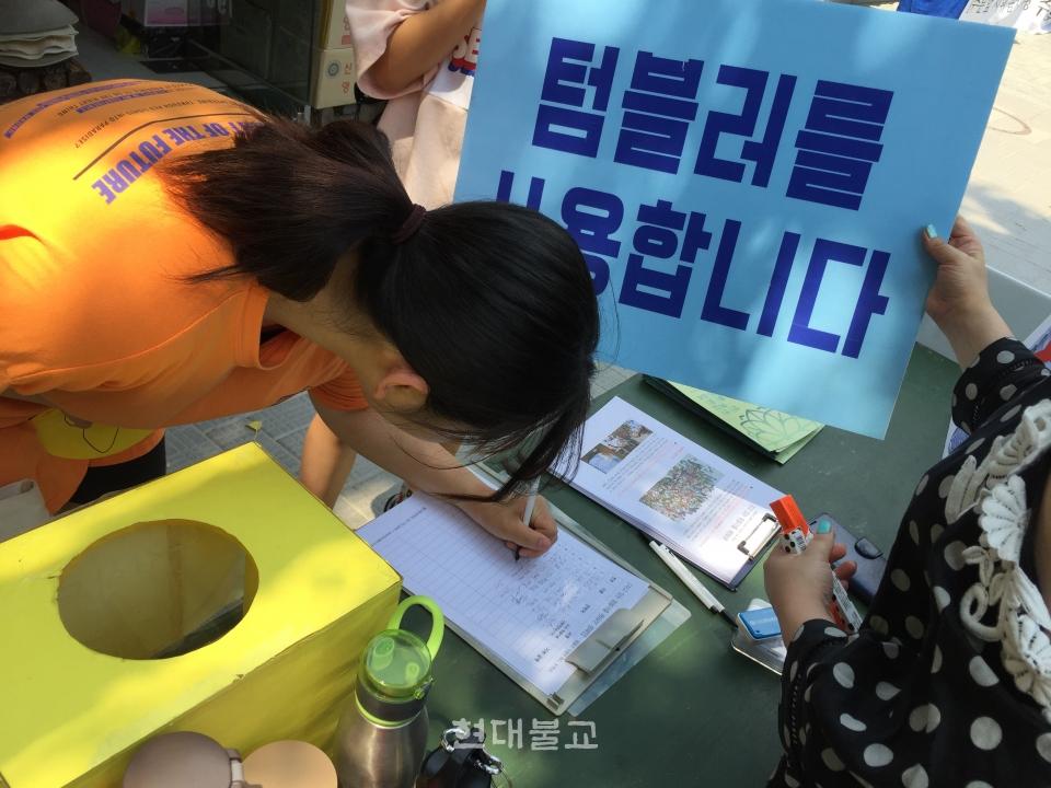 이날 캠페인 참가자들은 캠페인 취지 및 배경에 대한 설명을 들은 뒤, 일회용 컵을 사용하지 않겠다는 서약을 했다.사진제공=불교환경연대