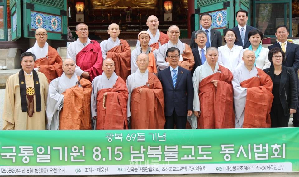 지난 2014년 8월 15일 열린 남북공동법회의 모습. 광복절을 맞아 남북불교계가 공동발원문을 채택한 것은 4년만의 일이다.