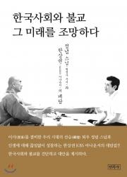 한국사회와 불교 그 미래를 조망하다/정념 스님/한상권 지음/민족사 펴냄/1만 6500원