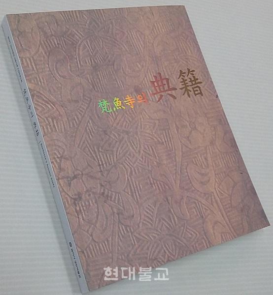 범어사 성보 박물관이 발간한 소장 유물 도록 '범어사의 전적(梵魚寺의 典籍)'