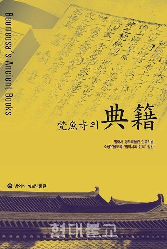 '범어사의 전적' 포스터. 범어사는 도록에 담지 못한 중요 전적 및 문화재 안내에도 노력을 다할 것을 다짐했다.