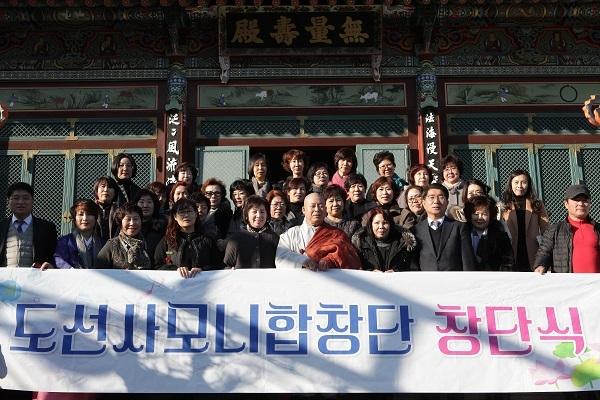 도선사는 1월 5일 경내에서 '도선사 모니합창단' 창단식을 거행했다.