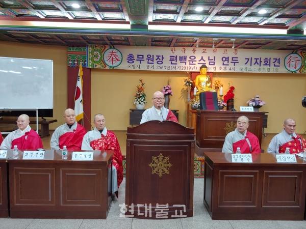 1월 31일 태고종 총무원사에서 기자회견을 하는 편백운 스님.