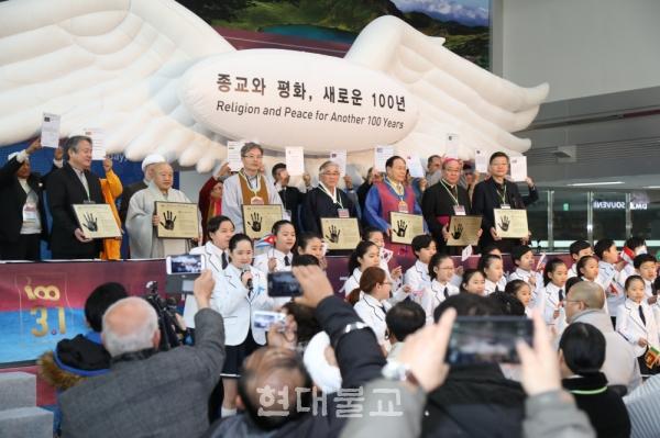 이날 행사에서는 '종교와 평화, 새로운 100년'이라는 슬로건이 적인 애드벌룬이 띄워졌다.