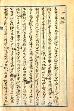 만해 스님이 3.1독립운동으로 인해 수감 중일 때 일본인 검사의 요구에 답한 '조선 독립에 대한 감상의 개요' 육필원고. 예술의전당 제공