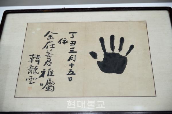 만해 스님이 1937년 후학 김재선의 부탁을 받아 남긴 친필과 수인(手印). 이 글의 목적은 확인되지 않았다. 예술의전당 제공