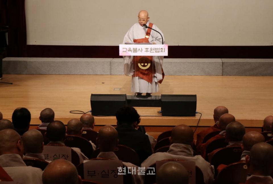 조계종 원로의장 세민 스님이 승가교육 후원법회서 격려사를 하고 있다.