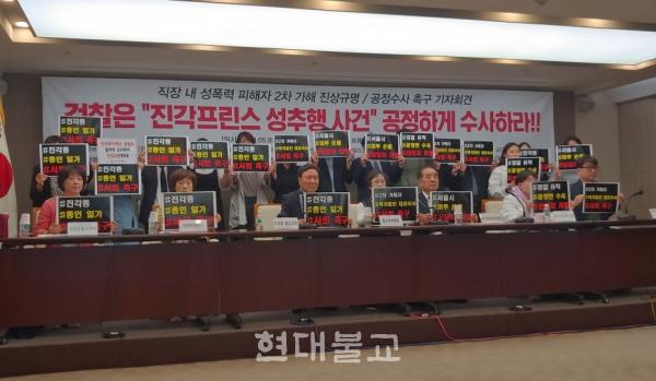 진각복지재단 성폭력사건 위드유연대가 5월 9일 서울 프레스센터에서 진각종 총인과 아들 A씨, 복지재단 대표이사 등의 사죄·사퇴를 촉구하고 있다.