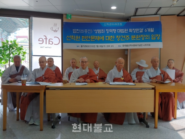 선학원미래포럼 스님들이 기자회견에서 현 선학원 이사회에 비판의 목소리를 내고 있다.