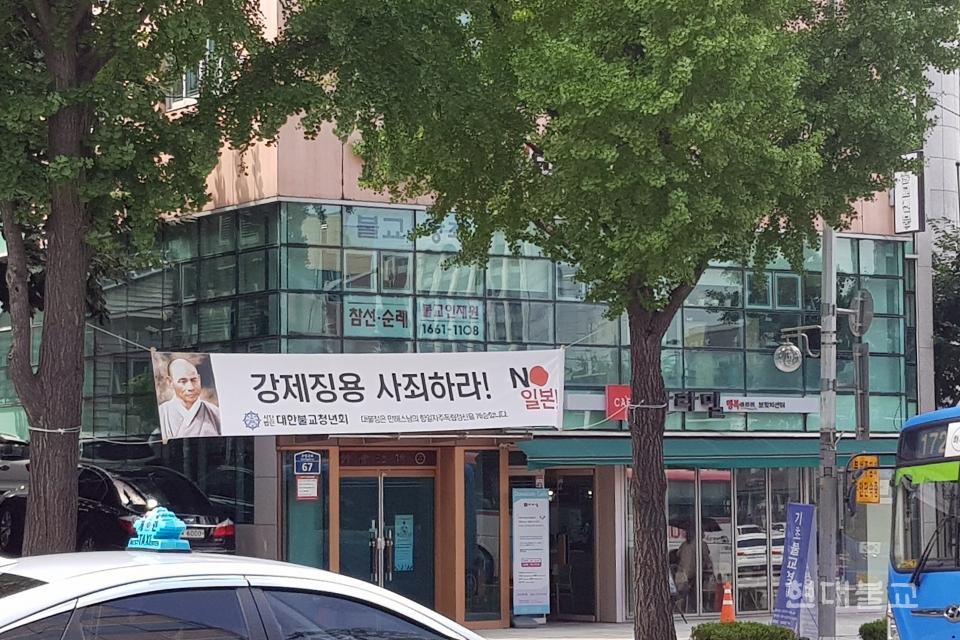 대한불교청년회는 8월 13일 청년회 사무실이 위치한 서울 전법회관 앞에 일본의 강제징용 사죄를 촉구하는 플래카드를 걸었다. 이와 함께 민족 청년단체들과 시국선언을 발표했다.