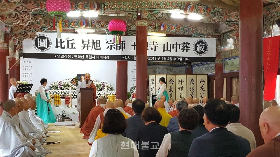 9월 2일 원적에 든 승욱 스님의 영걸식이 9월 4일 고성 옥천사에서 엄수됐다.