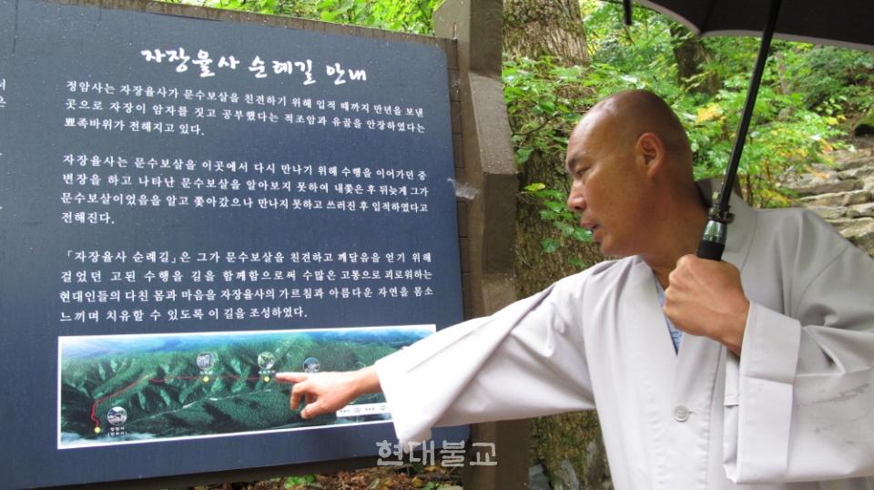 천웅 스님이 지난 6월 개통된 자장율사 순례길에 대해 설명하고 있다.