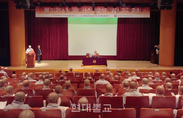 10월 15일 한국불교역사문화기념관서 열린 2019년 제2차 조계종 직할교구 종회.