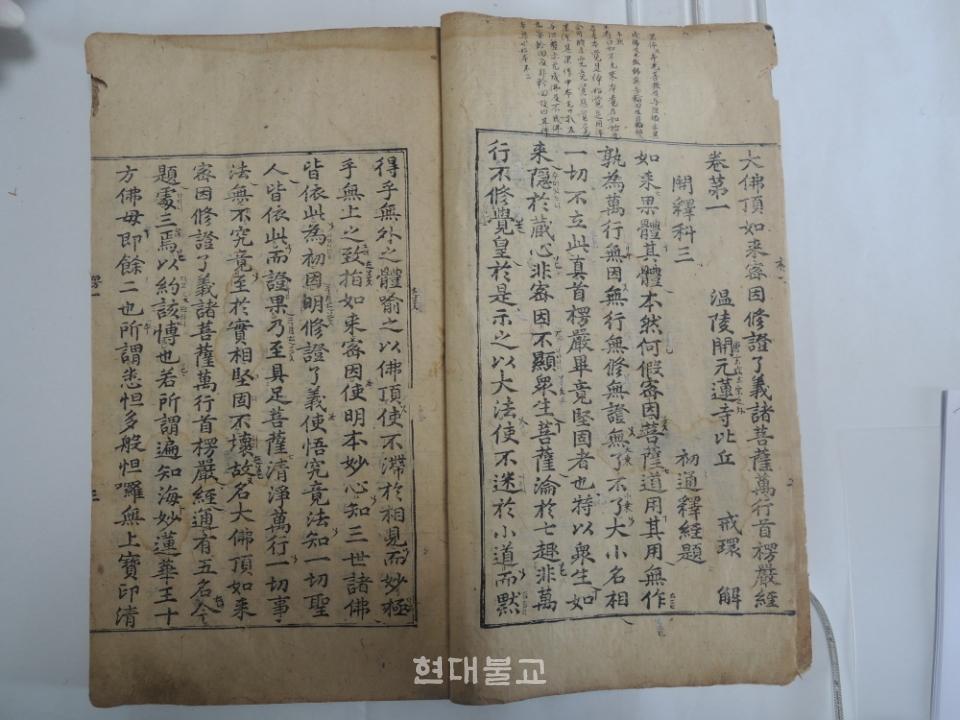 보물로 지정예고된 고양 원각사 소장 '수능엄경'.  지난 2015년 동국대 ABC사업단 조사를 통해 가장 오래된 한글 필사 주석 등이 확인됐다.