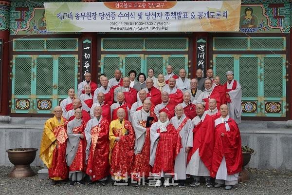 한국불교 태고종 경남교구는 11월 28일 '제17대 종무원장 종책 발표 및 당선증 수여식'을 마산 관음정사에서 개최했다.