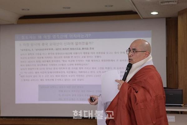 중앙승가대교수 자현 스님이 세미나 발표를 하고 있다.