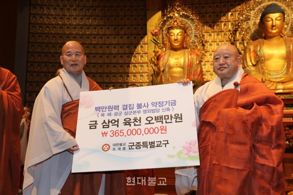 이날 군종교구는 총무원장 원행 스님에게 백만원력 결집불사 약정금 3억6500만원을 전달했다.