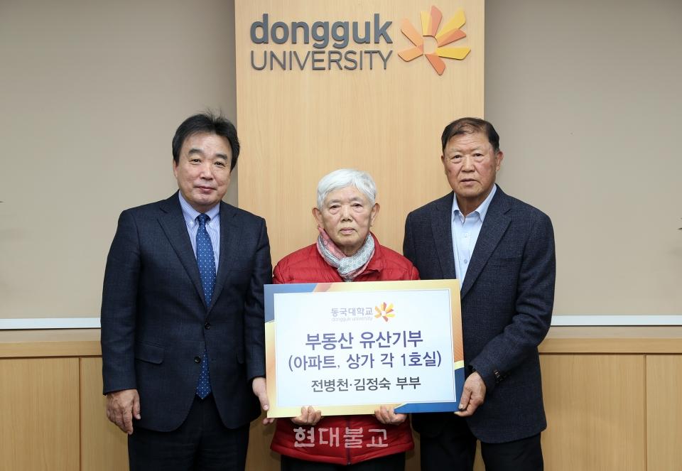 올해 팔순을 맞은 전병천(사진 가장 오른쪽) 씨와 부인 김정숙(사진 가운데)는 자신의 아파트와 상가를 사후 기증 형식으로 동국대에 기증했다. 사진은 2월 11일 열린 전달식 모습.