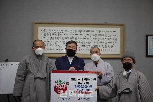 기장군불교연합회는 3월 31일 부산 기장군청 군수실에서 성금 전달식을 개최했다.