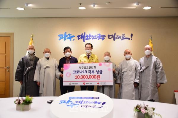 광주불교연합회는 이날 광주시청을 방문해 코로나19 기금 1000만원을 전달했다.