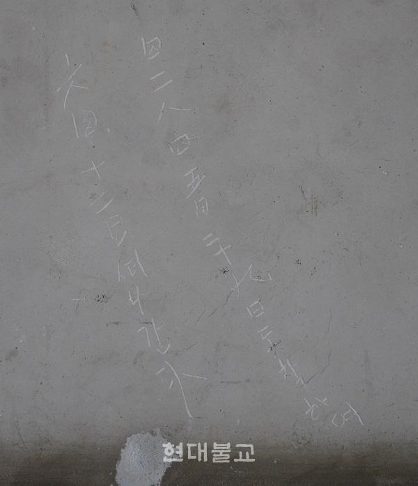 '단기 4284년4월 29일 퇴원자 출발'이란 내용이 담긴 낙서. 통도사 대광명전에서 발견 된 글로 한국전쟁 당시 통도사가 육군병원으로 사용될 당시 머문 장병이 남긴 글이다.