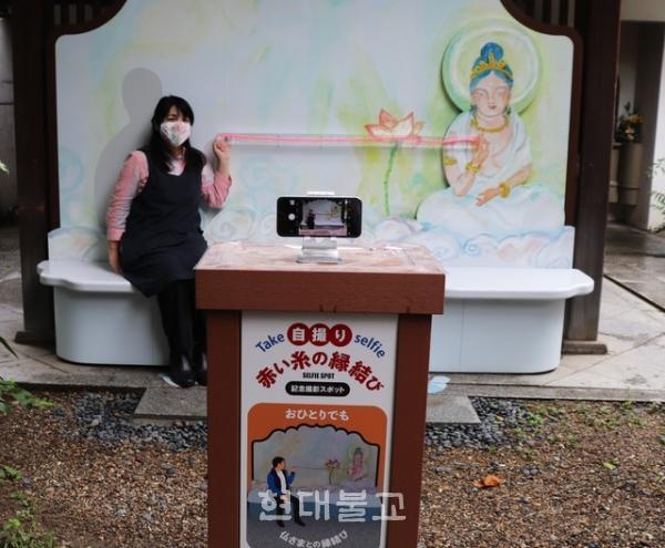 관세음보살과 인연을 맺는 기념촬영 판넬. 사진출처=마이도나 뉴스