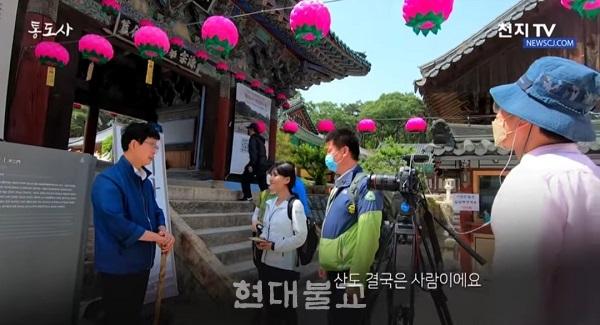이상면 천지일보 대표와 영상촬영팀이 촬영하는 모습. 천지일보 캡쳐