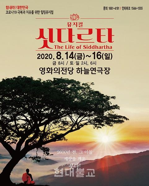 부처님의 일대기를 담은 뮤지컬 '싯다르타'가 부산을 찾아온다. 뮤지컬 공연은 영화의전당 하늘연극장에서 8월 14일~16일 오후 2시와 6시 총 5회에 걸쳐 진행된다. 14일에는 오후 8시에 진행된다.